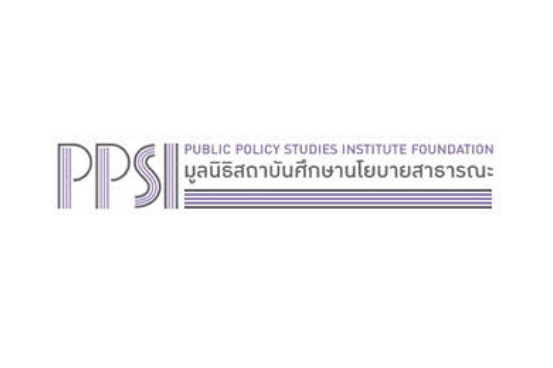 ผลงานวิจัยโดย มูลนิธิสถาบันศึกษานโยบายสาธารณะ (PPSI)